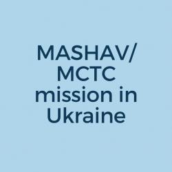 mashav_mctc_mission_in_ukraine
